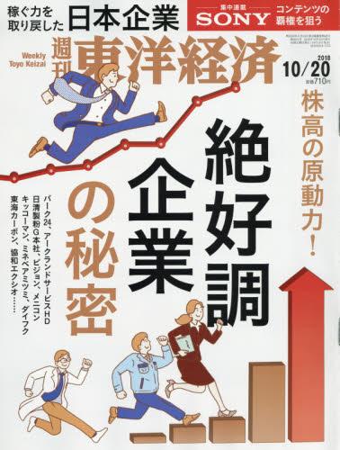 ◆◆週刊東洋経済 / 2018年10月20日号