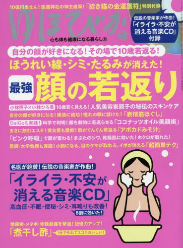 ◆◆ゆほびか / 2019年2月号
