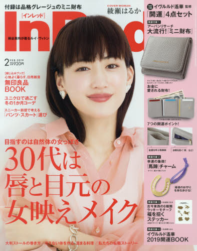 ◆◆In Red(インレッド) / 2019年2月号