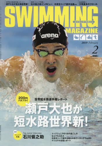 ◆◆スイミング・マガジン / 2019年2月号