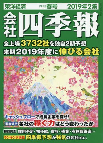 ◆◆会社四季報 / 2019年4月号