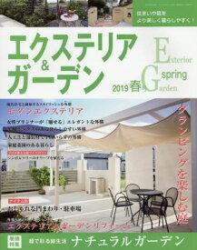 ◆◆エクステリア&ガーデン / 2019年4月号