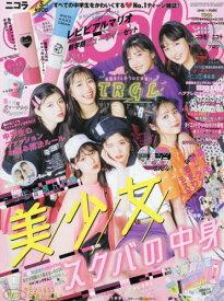 ◆◆nicola(ニコラ) / 2019年5月号