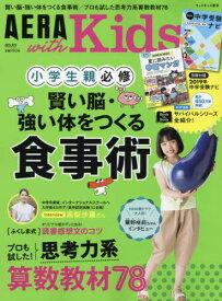 ◆◆AERA with Kids / 2019年7月号