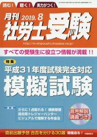 ◆◆月刊社労士受験 / 2019年8月号