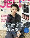 ◆◆【期間限定送料無料】JELLY / 2019年11月号