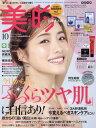 ◆◆美的(BITEKI) / 2019年10月号