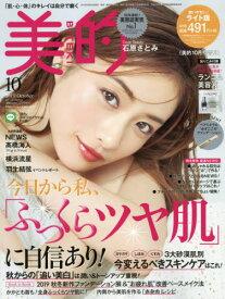 ◆◆美的増刊 / 2019年10月号