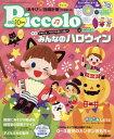 ◆◆Piccolo(ピコロ) / 2019年10月号