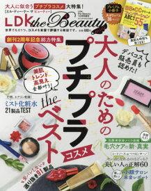 ◆◆LDK the Beauty増刊 / 2019年10月号