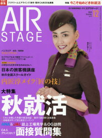 ◆◆AirStage(エアステージ) / 2019年12月号