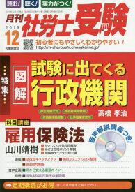 ◆◆月刊社労士受験 / 2019年12月号