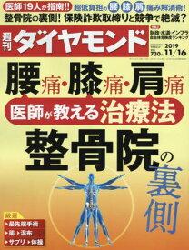 ◆◆週刊ダイヤモンド / 2019年11月16日号