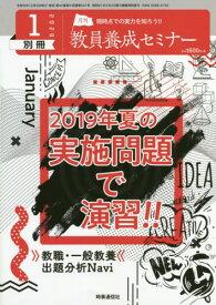 ◆◆教員養成セミナー別冊 / 2020年1月号