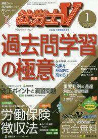◆◆社労士V / 2020年1月号