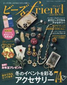 ◆◆ビーズfriend(フレンド) / 2020年1月号
