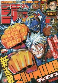 ◆◆週刊少年ジャンプ / 2020年1月1日号