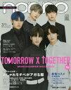 ◆◆集英社オリジナル / 2020年3月号