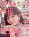 ◆◆美人百花(びじんひゃっか) / 2020年2月号