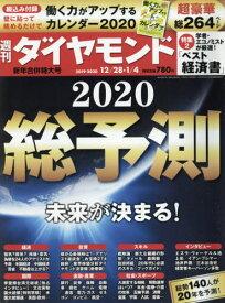 ◆◆週刊ダイヤモンド / 2020年1月4日号