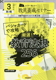 ◆◆教員養成セミナー別冊 / 2020年3月号