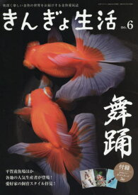 ◆◆月刊アクアライフ増刊 / 2020年3月号