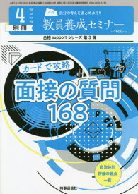 ◆◆教員養成セミナー別冊 / 2020年4月号
