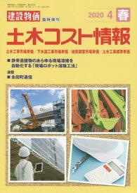 ◆◆建設物価増刊 / 2020年4月号