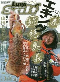 ◆◆LuremagazineSalt / 2020年5月号