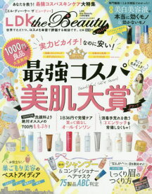 ◆◆LDK the Beauty増刊 / 2020年7月号