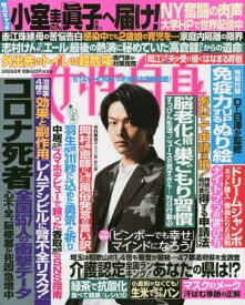 ◆◆週刊女性自身 / 2020年5月26日号