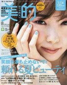 ◆◆美的増刊 / 2020年8月号