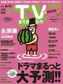 ◆◆TVステーション西版 / 2020年8月8日号