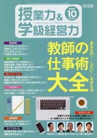 ◆◆授業力&学級経営力 / 2020年10月号