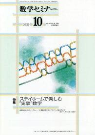 ◆◆数学セミナー / 2020年10月号