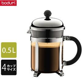 【送料無料】bodum ボダム フレンチプレスコーヒーメーカー シャンボール 0.5L 1924-16 PBD3202