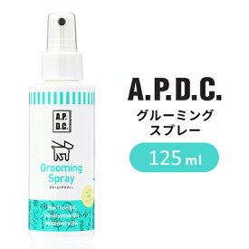 APDC たかくら新産業 A.P.D.C. グルーミングスプレー 125ml 犬用 2770095