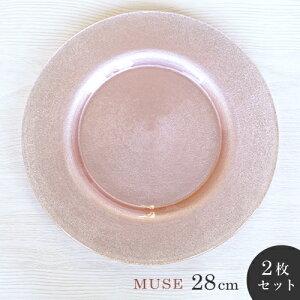 【送料無料】ミューズ リムプレート 28cm ピンク 2枚セット 【MUSE 食卓 華やか パーティー クリスマス お正月 バレンタイン バースデー】