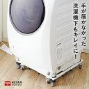 【期間限定送料無料】平安伸銅工業 角パイプ洗濯機台 ホワイト DSW-151【smtb-u】