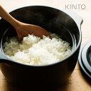 【あす楽】【送料無料】キントー KINTO KAKOMI 炊飯土鍋 2合 ブラック 25195