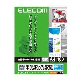 エレコム ELECOM レーザープリンタ専用 半光沢の光沢紙(薄手タイプ) ELK-GUA4100