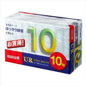 マクセル maxell カセットテープ「UR」 ノーマルポジション 10分 10巻パック UR-10M 10P