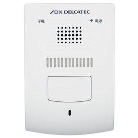 【送料無料】DXアンテナ ワイヤレスインターホン 増設用室内子機 DWH10A1