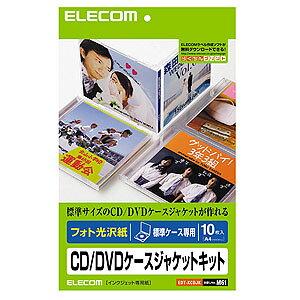 エレコム ELECOM フォト光沢 CD/DVDケースジャケットキット EDT-KCDJK