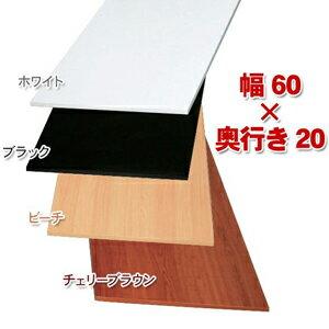 アイリスオーヤマ カラー化粧棚板 ホワイト LBC-620-WH