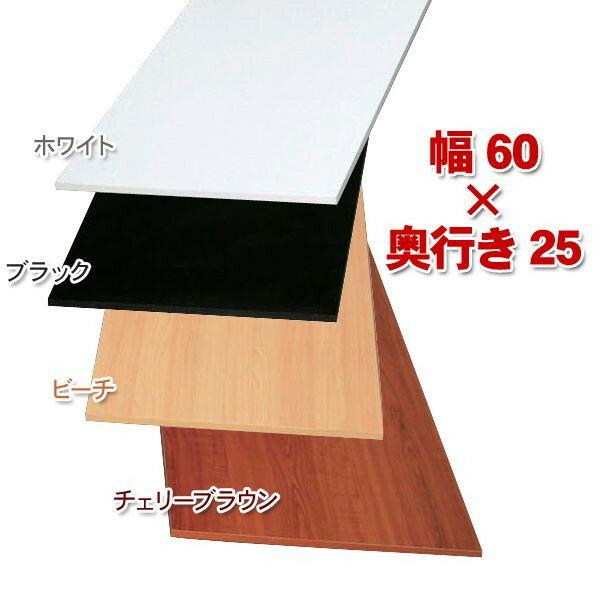 アイリスオーヤマ カラー化粧棚板 ホワイト LBC-625-WH