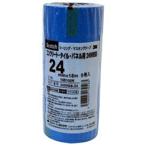 3Mスコッチシーリングマスキングテープコンクリート・タイル・パネル用2499BB24mm×18M5P