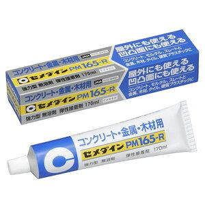 セメダイン コンクリート・金属・木材用 PM165-R 170ml RE-187
