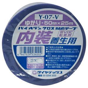 ダイヤテックス パイオランクロス 内装養生用養生テープ ゆかり 50mm×25m Y-07-V
