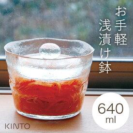 【あす楽】KINTO キントー ガラス 浅漬鉢 640ml 55010